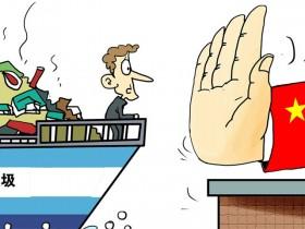 中国禁止洋垃圾竟然是倒逼国外环保的手段?