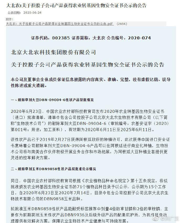 中国人将吃到由中国人研发的在阿根廷种植再进口的转基因大豆